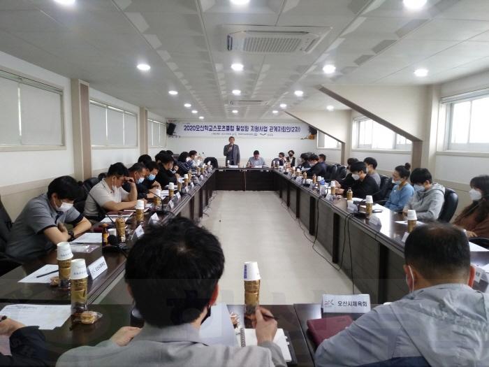 오산시, 학교스포츠클럽 활성화 지원사업 관계자 회의 개최