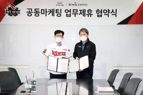 한국민속촌-kt wiz 야구단, 업무협약 체결