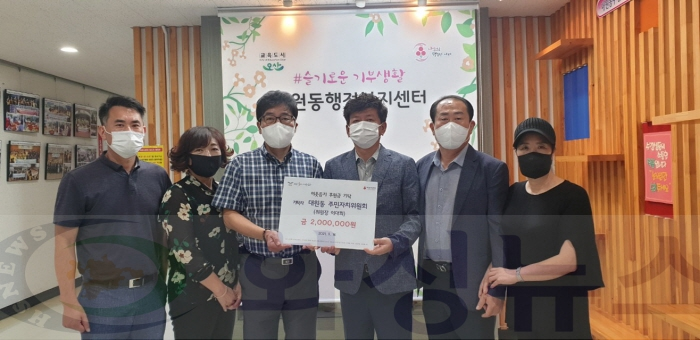 대원동 주민자치위원회, 추석맞이 이웃돕기 성금 200만원 기탁